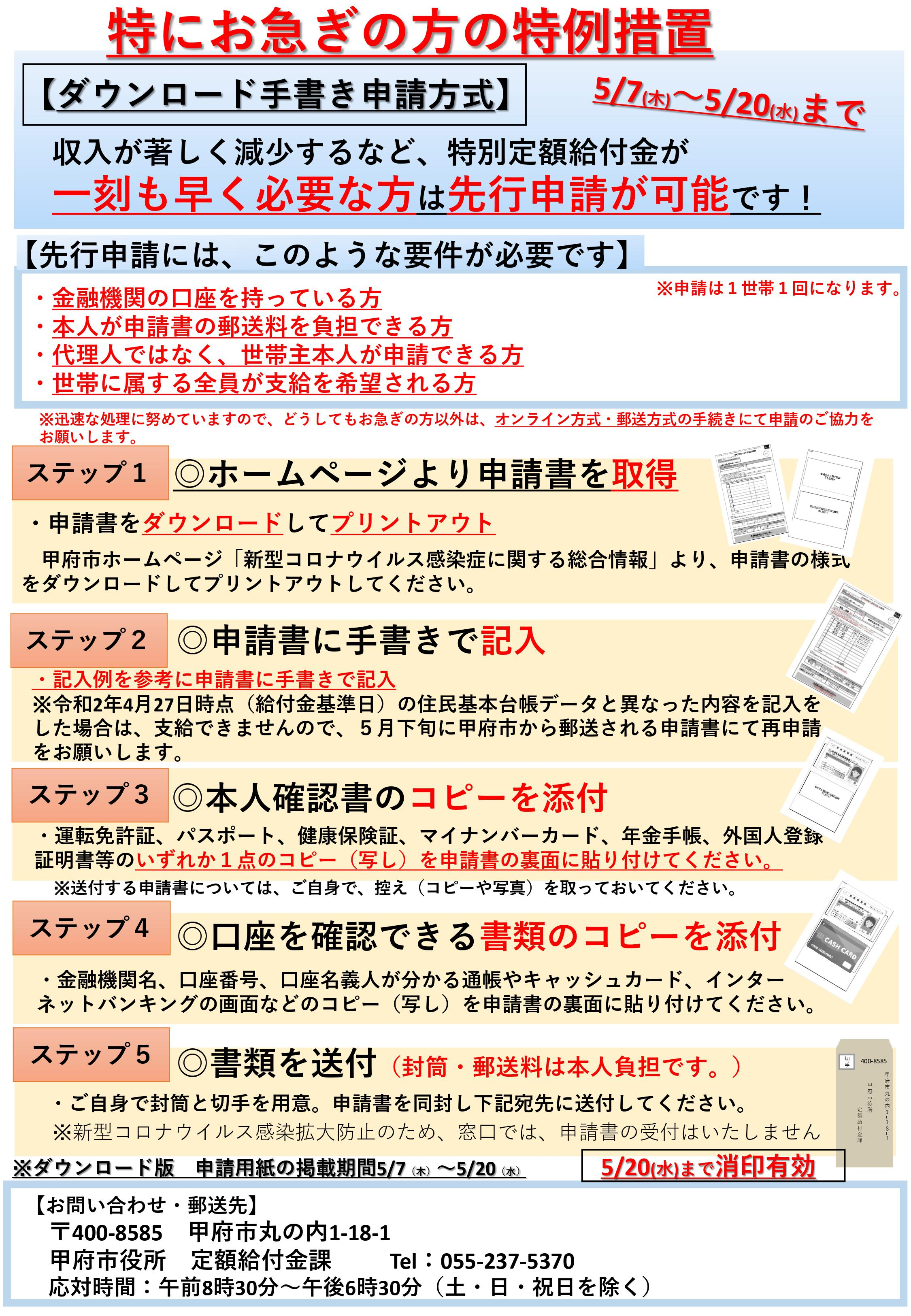 コピー 給付 金 <現金10万円給付!>特別定額給付金の申請方法~受給までを解説